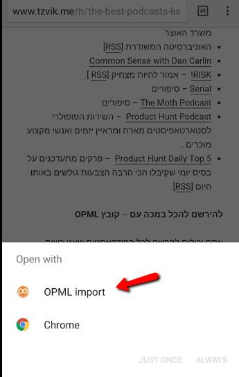 opml_import
